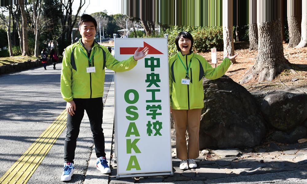 中央工学校OSAKA 案内風景