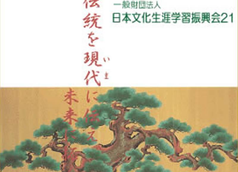 (財)日本文化生涯学習振興会21