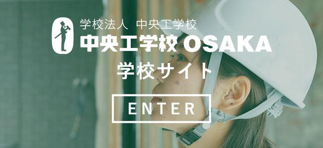 中央工学校OSAKA 学校サイト ENTER