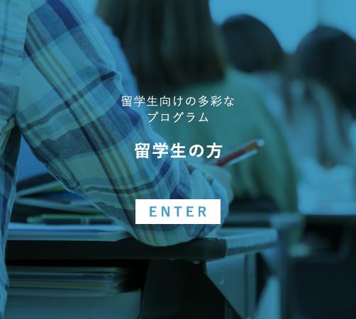 留学生の方 ENTER